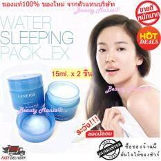 ซื้อ Laneige Water Sleeping Mask 15Ml X 2 ชิ้น ใหม่