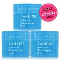 ส่วนลด สินค้า Laneige Water Sleeping Mask 15Mlx3 จำนวน 3 กระปุก
