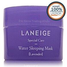 ขาย Laneige Water Sleeping Mask Lavender 15Ml มาส์คอันดับ1กลิ่นลาเวนเดอร์หอมผ่อนคลาย ออนไลน์ ไทย