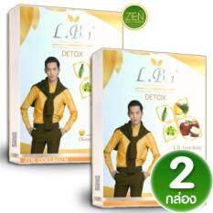 ส่วนลด L B 1 Detox แอลบีวัน ดีท๊อกซ์ขั้นเทพ ล้างสารพิษ เคลียร์ของเสีย เพื่อการลดน้ำหนัก อย่างมีประสิทธิภาพ เซ็ต 2 กล่อง 10 แคปซูล 1 กล่อง L B 9 ใน Thailand