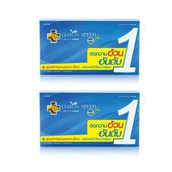 Lemon Speed Plus เลม่อนสปีดพลัส 2 กล่อง (30 แคปซูล/กล่อง) แพคเก็จใหม่-