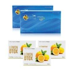 ราคา Lemon Speed Plus เลม่อนสปีดพลัส ดีท็อกซ์ ชุดเช็ต 2 เดือน ลดพุง เพิ่มการเผาผลาญ ปัญหาท้องผูก เป็นต้นฉบับ Lemon Speed Plus