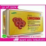 ซื้อ Linhzhimin หลินจือมิน เห็ดหลินจือแดงสกัด บำรุงร่างกาย ดูแล เบาหวาน ความดัน ภูมิแพ้ 60 เแคปซูล 1 กล่อง ออนไลน์