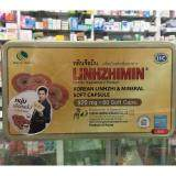 ส่วนลด สินค้า หลินจือมิน Linhzhimin เห็ดหลินจือแดงสกัด 1กล่อง 60แคปซูล