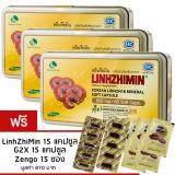 ขาย Linhzhimin หลินจือหมิน 60 เม็ด 3 กล่อง แถมฟรี Linhzhimin 15 แคปซูล G2X 15 แคปซูล Zengo 15 ซอง ราคาถูกที่สุด