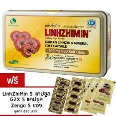 Linhzhimin หลินจือหมิน 60 เม็ด แถมฟรี Linhzhimin 5 แคปซูล G2X 5 แคปซูล Zengo 5 ซอง ใหม่ล่าสุด