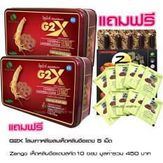 ราคา Linhzhimin G2X จีทูเอ็กซ์ สารสกัดจากโสมเกาหลี ผสานคุณประโยชน์ของ เห็ดหลินจือแดง วิตามินและแร่ธาตุ 60Caps X2กล่อง แถมฟรี G2X5เม็ด Zengo 10 ซอง เป็นต้นฉบับ