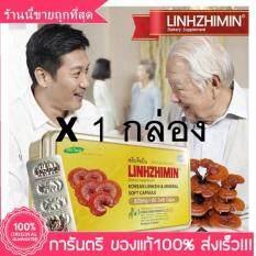 ส่วนลด Linhzhimin หลินจือมิน 60 Capsule X 1 Box Linhzhimin กรุงเทพมหานคร