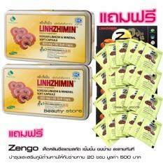ขาย Linhzhimin หลินจือมิน เห็ดหลินจือแดงสกัดรูปแบบเจลในแคปซูลนิ่ม 60 แคปซูลX 2 กล่อง แถมฟรี Zengo เห็ดหลินจือแดงสกัดเข้มข้น ชงง่าย 20 ซอง Linhzhimin