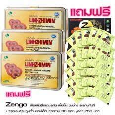 ขาย Linhzhimin หลินจือมิน เห็ดหลินจือแดงสกัดรูปแบบเจลในแคปซูลนิ่ม 60 แคปซูลX 3 กล่อง แถมฟรี Zengo เห็ดหลินจือแดงสกัดเข้มข้น ชงง่าย 30 ซอง ออนไลน์ ไทย