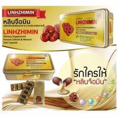 ขาย ซื้อ Linzhimin 60 Capsules หลินจือมิน เห็ดหลินจือสกัด เพื่่อคนที่คุณรัก กรุงเทพมหานคร