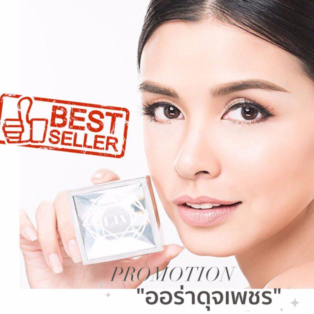 check ราคา LIV White Diamond Cream ลิฟ ไวท์ ไดมอนด์ ครีม 30 ml. หน้าขาวใสแบบธรรมชาติ