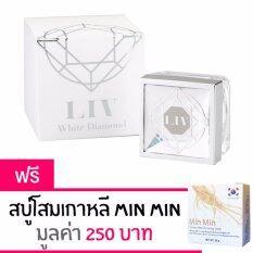 ราคา Liv White Diamond Cream ลิฟ ไวท์ ไดมอนด์ วิกกี้แนะนำ บำรุงผิวหน้า เนื้อครีมเข้มข้น 30 Ml แถมฟรี Min Min สบู่โสมเกาหลี 1 ก้อน Liv White Diamond ออนไลน์