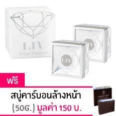 โปรโมชั่น Liv White Diamond Cream ลิฟ ไวท์ ไดมอนด์ วิกกี้แนะนำ บำรุงผิวหน้า เนื้อครีมเข้มข้น 30 Ml X 2กระปุก แถมฟรี สบู่ล้างหน้า Carbon 50G 1 ก้อน กรุงเทพมหานคร