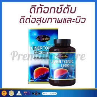 ล้างตับ Liver Tonic 35000 mg วิตามินบำรุงตับ ล้างพิษตับ ดีท๊อกซ์ 60 เม็ด (1กระปุก)