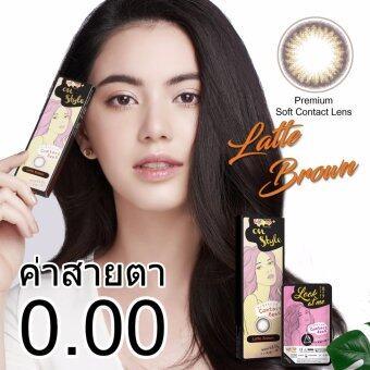 Lollipop OnStyle Contact Lens Latte Brown - 0.00