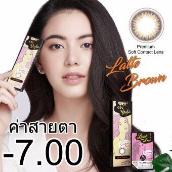 Lollipop OnStyle Contact Lens Latte Brown - 7.00