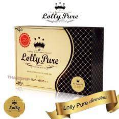 Lolly Pure Innovative Weight Loss Supplement Diet Body Slim Detox 20 แคปซูล 1 กล่อง ใน กรุงเทพมหานคร