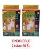 ราคา London แผ่นแปะเท้าสมุนไพรเกรดพรีเมี่ยมขจัดสารพิษดีท็อคร่างกายอย่างปลอดภัย Kinoki Gold Detox Foot Patch Pure Natural 2 กล่อง 20 แผ่น ไทย