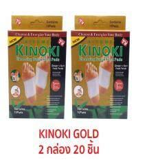 ขาย London แผ่นแปะเท้าสมุนไพรเกรดพรีเมี่ยมขจัดสารพิษดีท็อคร่างกายอย่างปลอดภัย Kinoki Gold Detox Foot Patch Pure Natural 2 กล่อง 20 แผ่น ใหม่