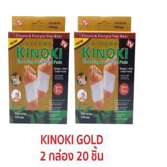LONDON แผ่นแปะเท้าสมุนไพรเกรดพรีเมี่ยมขจัดสารพิษดีท็อคร่างกายอย่างปลอดภัย KINOKI GOLD DETOXFOOT PATCH PURE NATURAL ( 2 กล่อง 20 แผ่น )