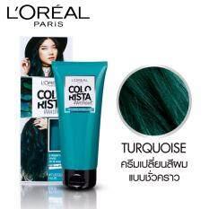 ขาย ลอรีอัล ปารีส คัลเลอร์ริสต้า วอชเอาท์ เทอร์ควอยซ์แฮร์ 80มล L Oreal Paris Colorista Washout Turquoisehair 80Ml L Oreal Paris เป็นต้นฉบับ