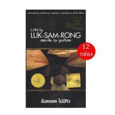 ซื้อ Luk Sam Rong ลูกสำรองลดน้ำหนัก สูตรดื้อยา 10 แคปซูล 12 กล่อง ออนไลน์ กรุงเทพมหานคร