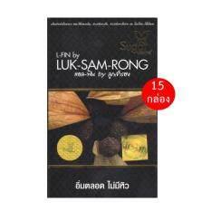 ราคา Luk Sam Rong ลูกสำรองลดน้ำหนัก สูตรดื้อยา 10 แคปซูล 15 กล่อง ใหม่ ถูก