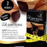 ราคา Luk Sam Rong ลูกสำรองลดน้ำหนัก สูตรดื้อยา 10 แคปซูล 2 กล่อง Luk Sam Rong ใหม่