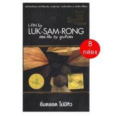 ส่วนลด Luk Sam Rong ลูกสำรองลดน้ำหนัก สูตรดื้อยา 10 แคปซูล 8 กล่อง กรุงเทพมหานคร