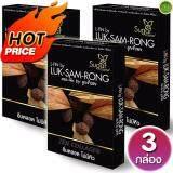 ราคา Luk Sam Rong ลูกสำรอง อาหารเสริมลดน้ำหนัก แพ็คเกจใหม่ล่าสุด สูตรดื้อยา สลายไขมันจากสารสกัดธรรมชาติ อิ่มตลอดไม่มีหิว เซ็ต 3 กล่อง 10 แคปซูล กล่อง ราคาถูกที่สุด