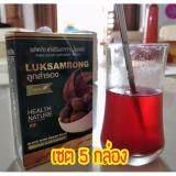 ราคา Luk Sam Rong Detox ดีท็อกซ์ลูกสำรอง เซต5กล่อง ลูกสำรองแบบชง น้ำชงลดน้ำหนัก 5ซอง 1กล่อง