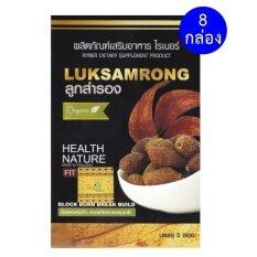 ราคา Luk Sam Rong Detox 8 กล่อง ดีท็อกซ์ ลูกสำรอง แบบชง ล้างสารพิษตกค้าง เร่งการเผาผลาญไขมัน 1 กล่อง 5 ซอง Luk Sam Rong เป็นต้นฉบับ