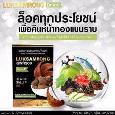 ซื้อ Luksamrong Ryner Detox ผลิตภัณฑ์เสริมอาหารไรเนอร์ ดีท๊อกซ์ลูกสำรอง ล้างสารพิษ ขับของเสียออกจากร่างกาย บรรจุ 5 ซอง 1 กล่อง ถูก ใน กรุงเทพมหานคร