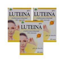 ขาย Luteina 60S ลูทีน่า 60 แคปซูล X 3 กล่อง ลูทีน Lutein Plus ออนไลน์