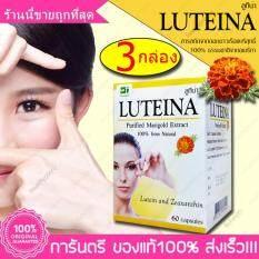ส่วนลด Luteina Marigold Extract ลูทีน่า สารสกัดจากดอกดาวเรือง 60 Cap X 3 Box