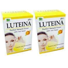 ซื้อ Luteina Marigold Extract ลูทีน่า สารสกัดจากดอกดาวเรือง 60 Cap X 2 Box Luteina ถูก