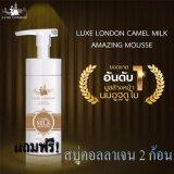 โปรโมชั่น Luxe London camel Milk Mousse ขาวใส ไร้ สิว ฝ้า กระT 150 มล 1 ขวด ฟรี สบู่คอลลาเจน 2 ก้อน กรุงเทพมหานคร