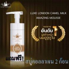 Luxe London camel Milk Mousse ขาวใส ไร้ สิว ฝ้า กระT 150 มล 1 ขวด ฟรี สบู่คอลลาเจน 2 ก้อน กรุงเทพมหานคร