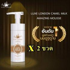 โปรโมชั่น Luxe London Camel Milk Mousse มูส นมอูฐ ผิวใส สิว ฝ้า กระจางหาย 150 มล 2 ขวด ใน กรุงเทพมหานคร