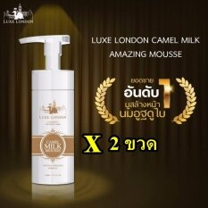 Luxe London Camel Milk Mousse มูส นมอูฐ ผิวใส สิว ฝ้า กระจางหาย 150 มล 2 ขวด ใหม่ล่าสุด