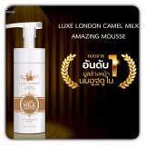 ซื้อ Luxe London Camel Milk Mousse มูสล้างหน้า นมอูฐ ผิวใส สิว ฝ้า กระจางหาย 150 มล 1 ขวด ถูก ใน กรุงเทพมหานคร