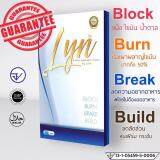 ขาย Lyn Block Burn Break Build กล่องขาว ชุด 10 วัน ถูก กรุงเทพมหานคร