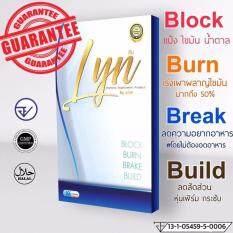 ซื้อ Lyn อาหารเสริมลดน้ำหนัก ลดหุ่น ลดเซลลูไลท์ และ ดีท็อก Detox ครบชุด 30วัน ใหม่