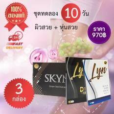 ราคา Lyn Dtox Skyn By Pim อาหารเสริมลดน้ำหนัก อาหารเสริมบำรุงผิว ชุดทดลอง ทานได้ 10 วัน 10 แคปซูล X 3 กล่อง Lyn 1 Dtox 1 Skyn 1