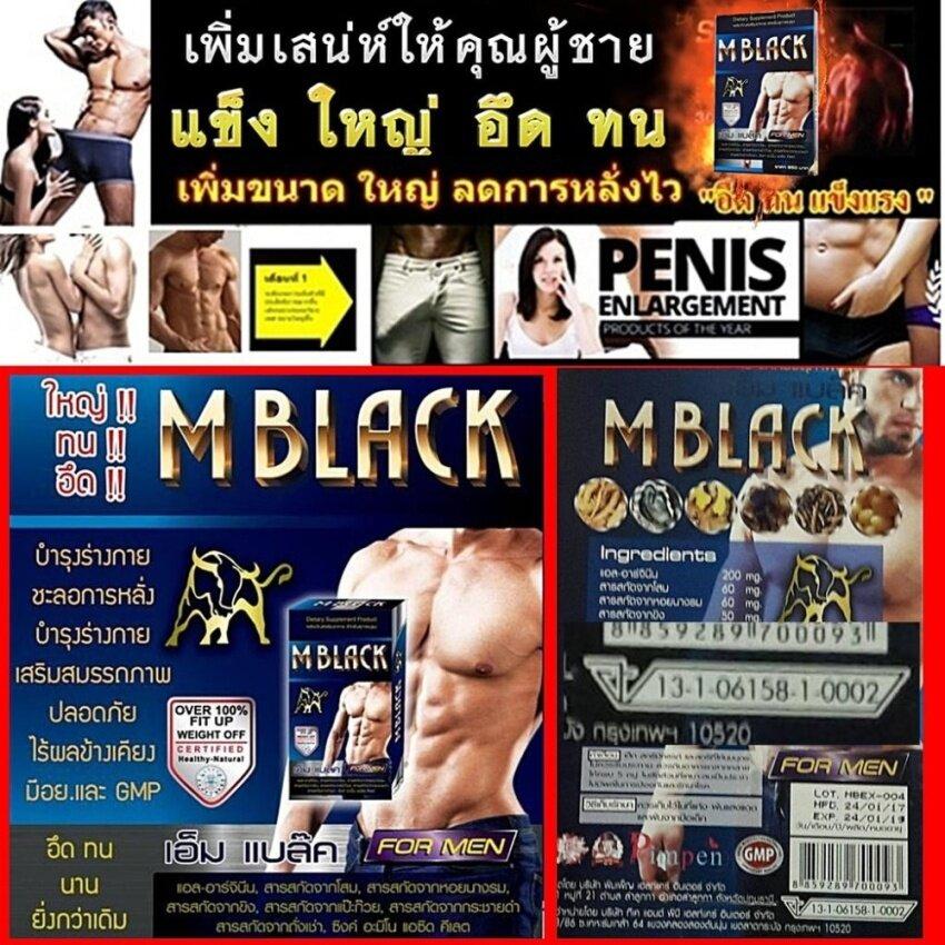 M Black for Men เอ็ม แบล็ค อาหารเสริม ท่านชาย สรรพคุณ เทียบเท่า seven sede เซเว่น เซเด เพิ่มสมรรถภาพ ทางเพศ เพิ่มขนาด แข็งไว อึด ทน มีกิจกรรมได้ยาวนาน ต่อเนื่อง ของแท้ 100% 10 Capsules