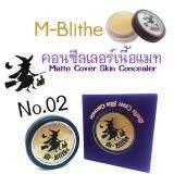 โปรโมชั่น M Blithe Matte Cover Skin Concealer No 2 Caramel สำหรับผิวสองสี ใน ไทย
