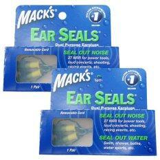 ขาย Mack S Ear Seals ที่อุดหูกันเสียง พร้อมสายแขวนคอ 2 แพ็ค ออนไลน์