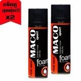 ขาย โฟมโกนหนวดมาโก้ Maco Shaving Foam X2 Maco เป็นต้นฉบับ