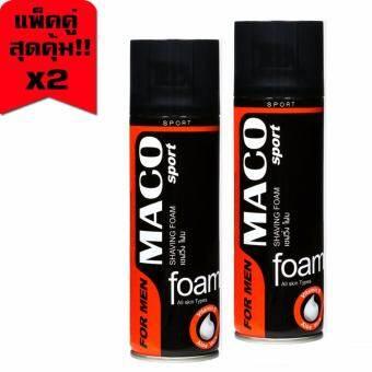 โฟมโกนหนวดมาโก้ MACO shaving foam x2